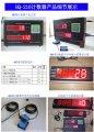 移动式皮带输送机专用计数器