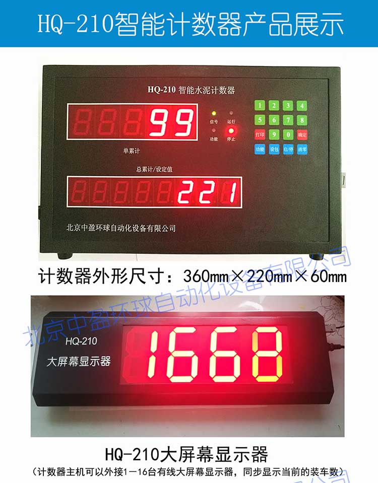 HQ-210智能水泥计数器成功助力宁波海螺水泥计数器项目